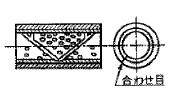 付図76 金属ブシュ(巻きブシュ)[ブシュ(4162)]