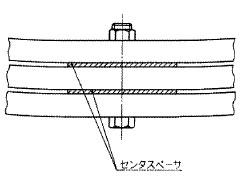 付図77 センタスペーサ(4164)