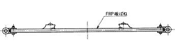 付図89 FRP板ばね(3180)